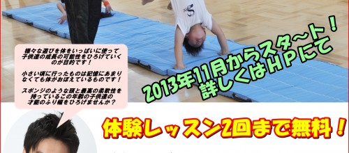 11月から「幼児体操クラス」がスタート!